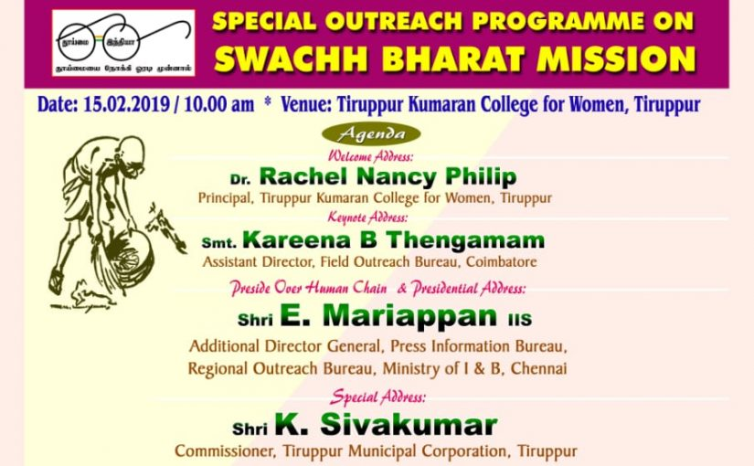 Top Women's College in Tiruppur | Tiruppur Kumaran College